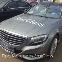 Про Mercedes StarClass