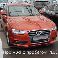 Про Audi с пробегом PLUS