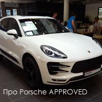 Про Porsche Approved