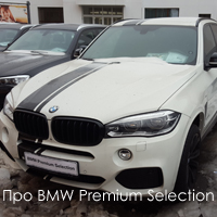 Про BMW Premium Selection