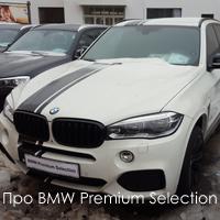 Про BMW Premium Selection
