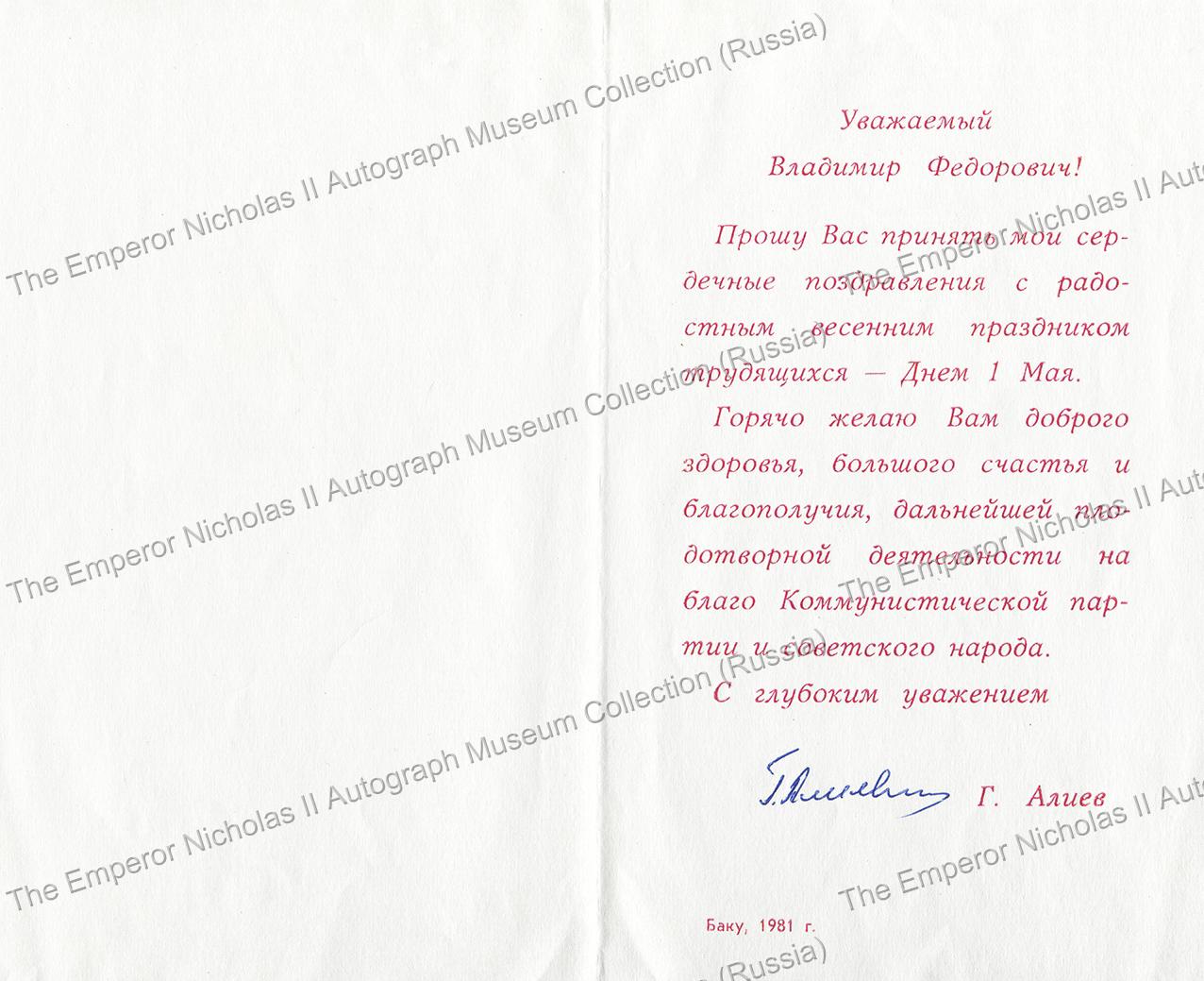 uHeydar_Aliyev