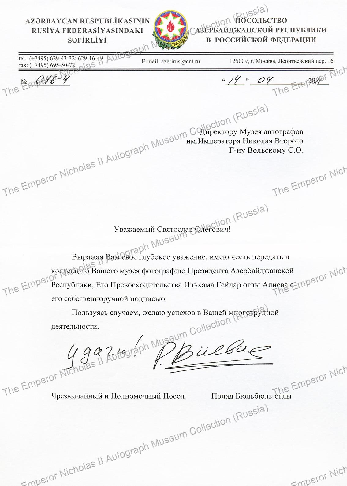 uIlham_Aliyev3