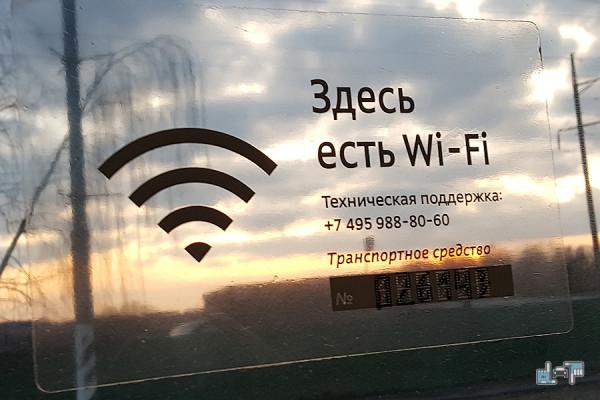 wifi-mt-free.jpg