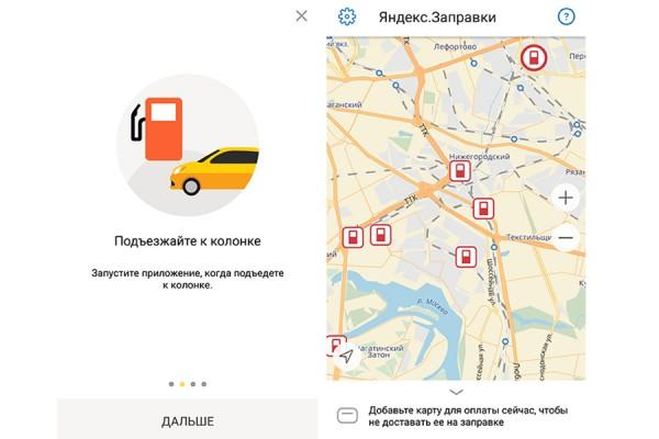 4-Яндекс-Заправки.jpg