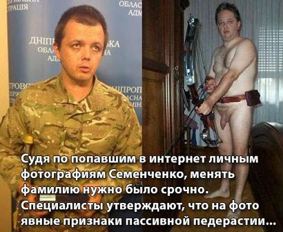 1414407728_lyashko-gay