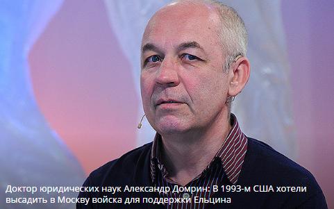 Александр Домрин