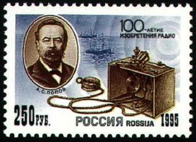 Russia Stamp - 1995 - Popov AS.jpg