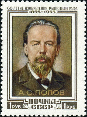 Stamp of USSR 1955.jpg