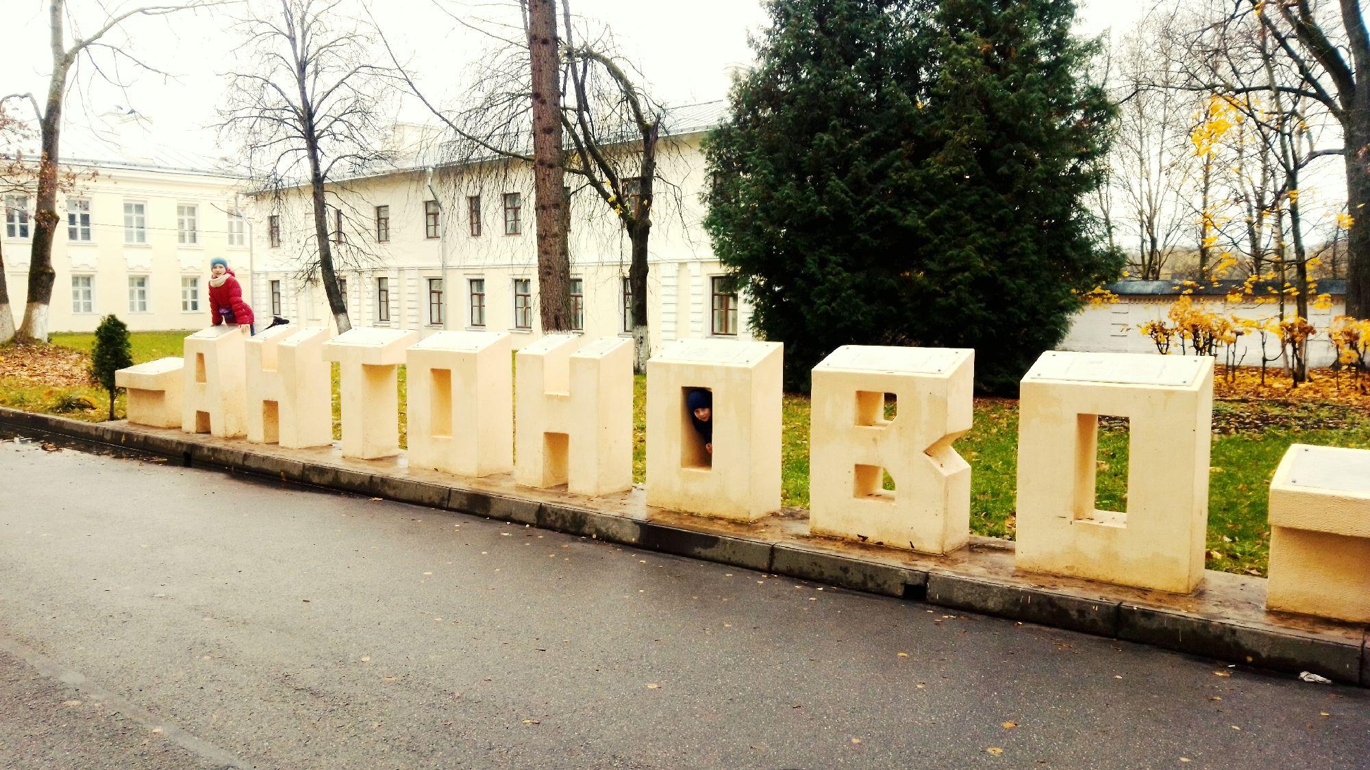 Район Антоново, г. Великий Новгород