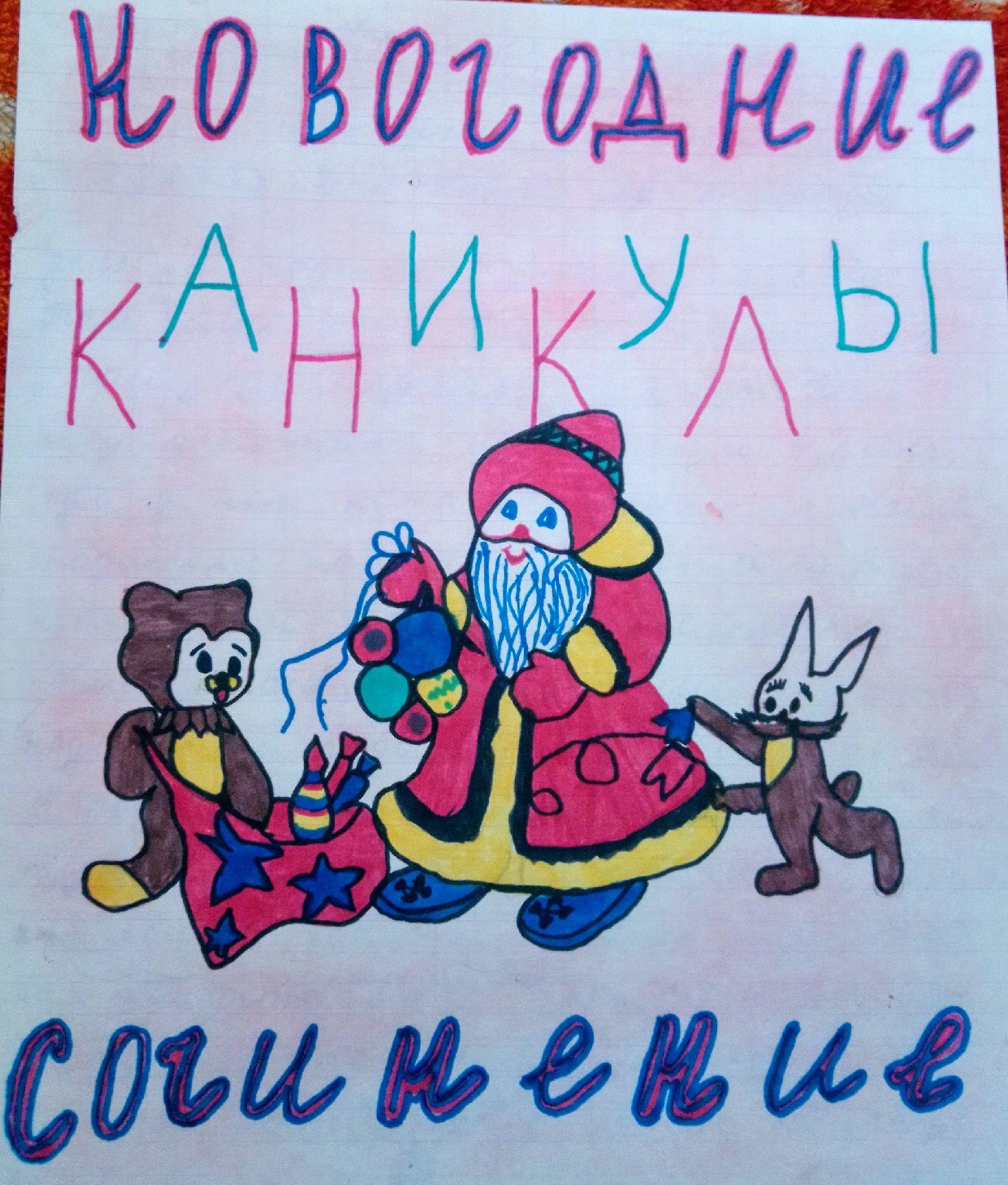Обложка сочинения из 4-го класса