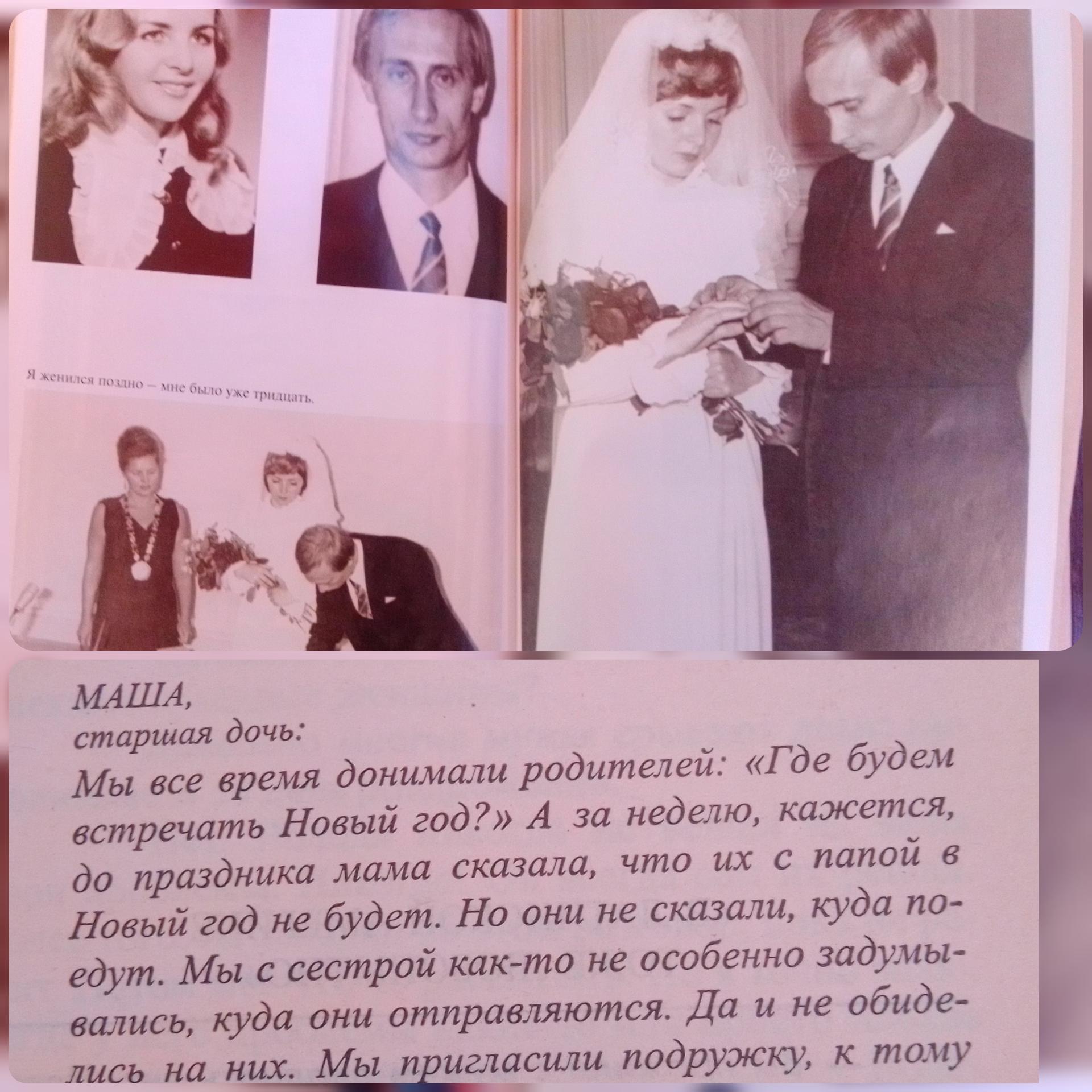 В книге много фотографий и рассказов Людмилы Путиной и дочерей президента