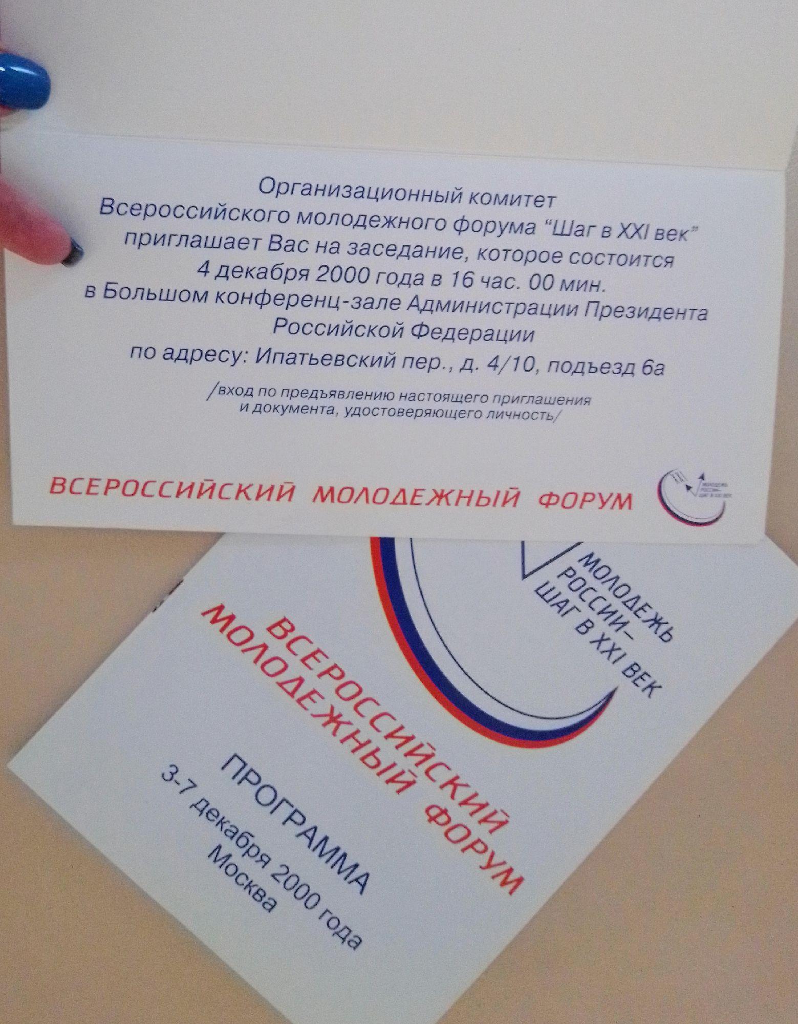 Молодёжь России - шаг в 21 век.