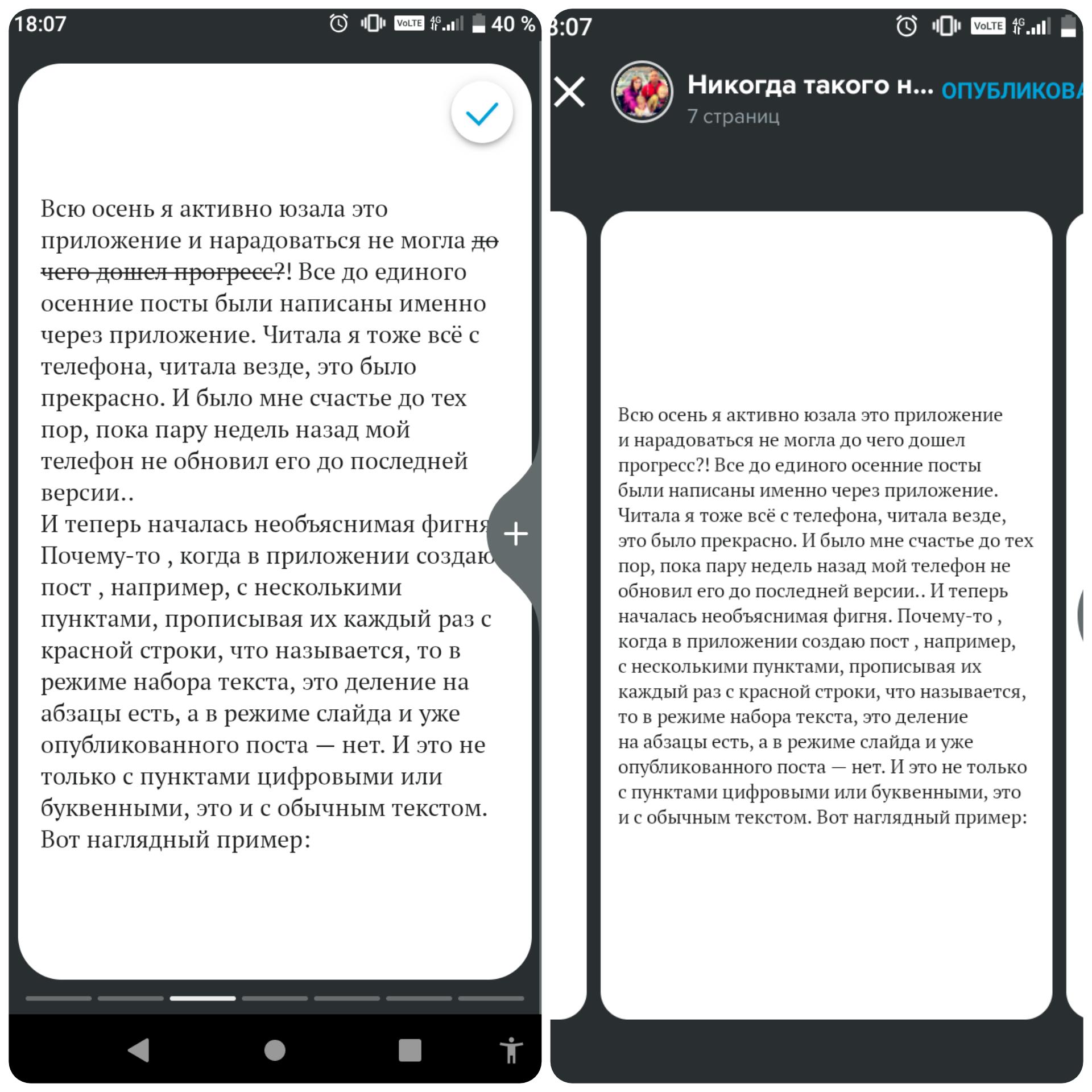 Слева - режим набора текста. Абзацы есть. Справа режим слайда, готового к публикации. Абзацев нет(
