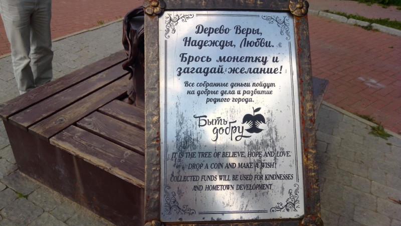 Информационная табличка около дерева