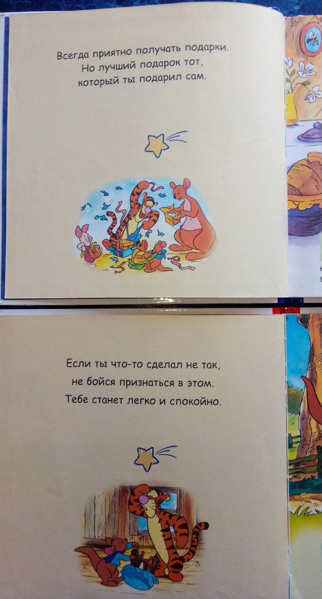 Советы в начале книг