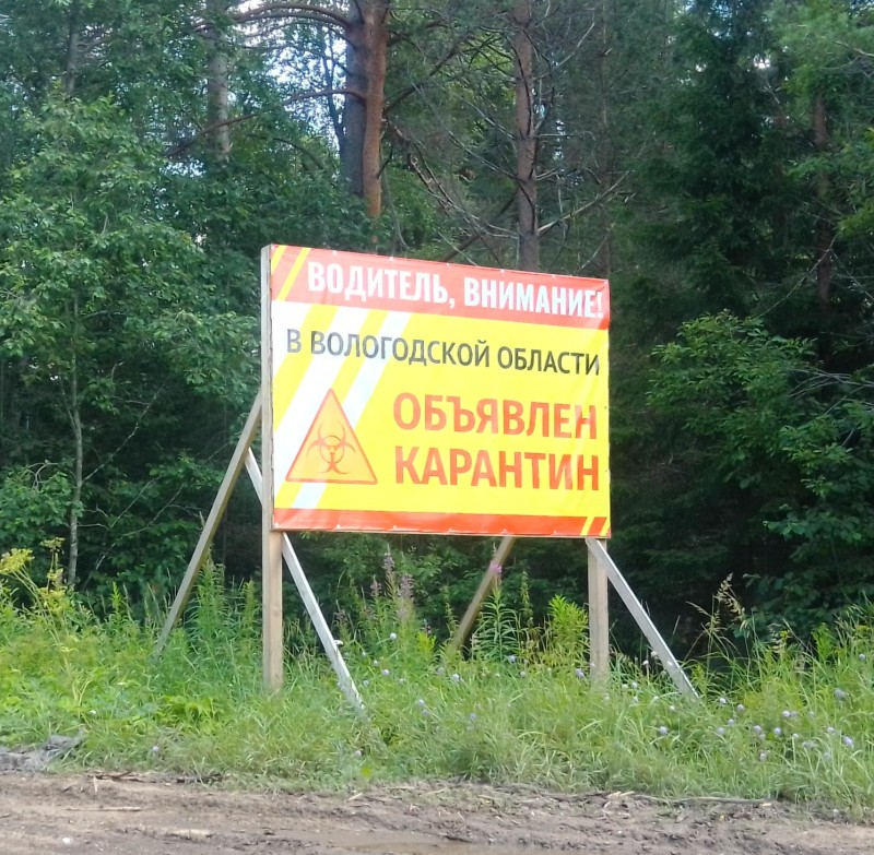 Информационный стенд на дороге