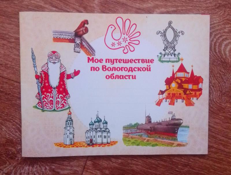 Книжка, прихваченная нами в музее Череповца