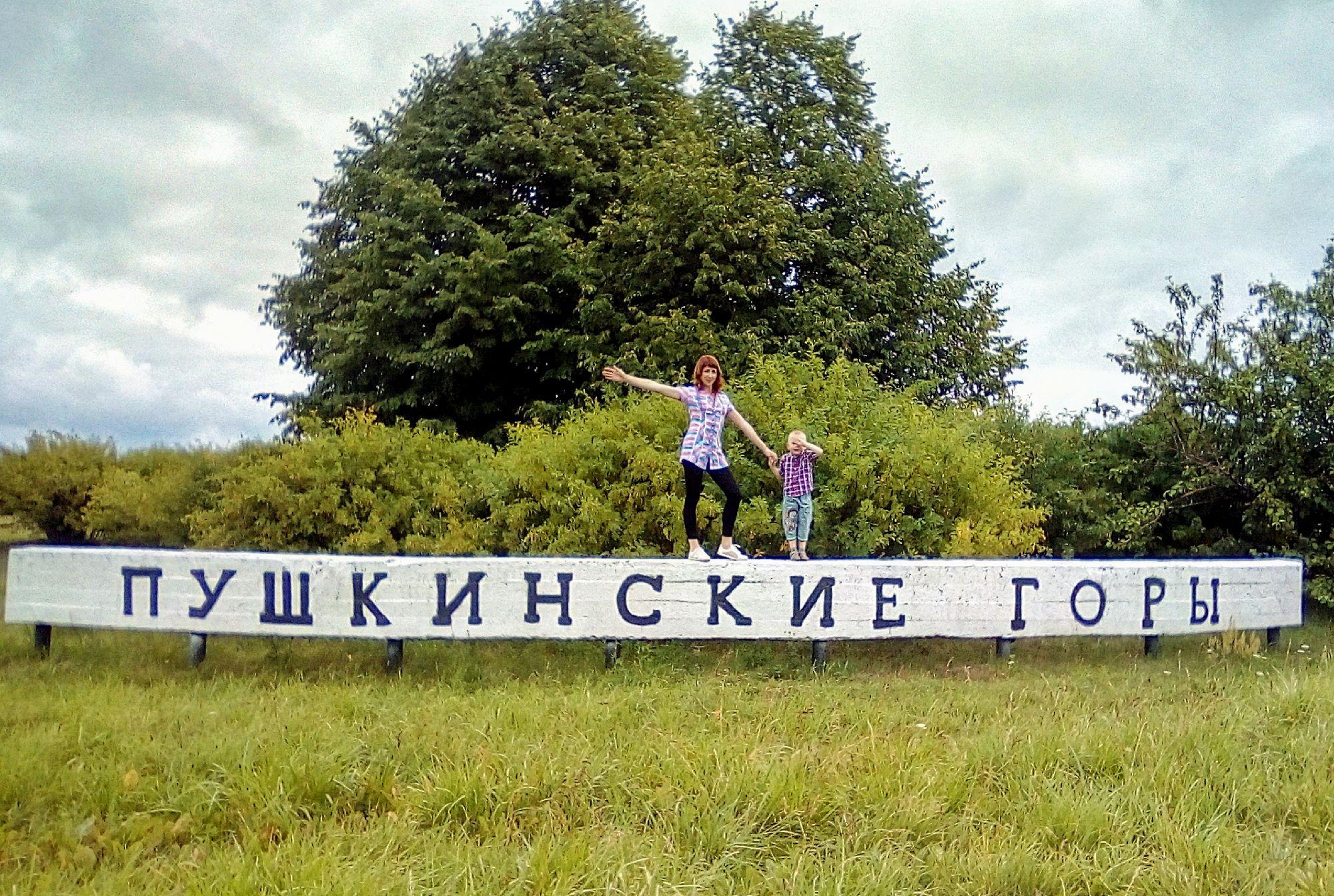Команда в клетчатых рубашках доехала до Пушкинских гор!