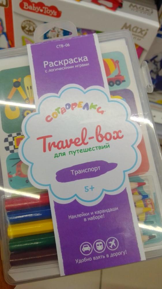 Специально, для путешествий с детьми