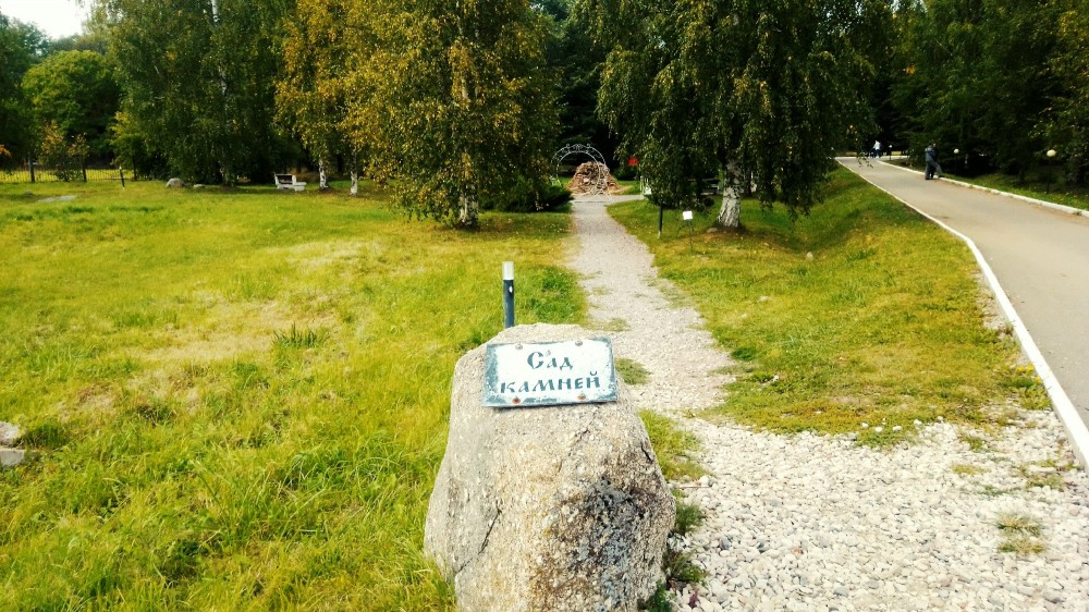 Дорожка в сад камней