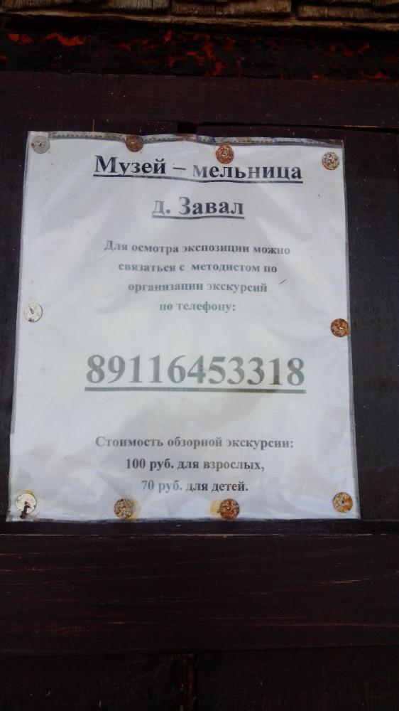 Информация о работе музея - мельницы
