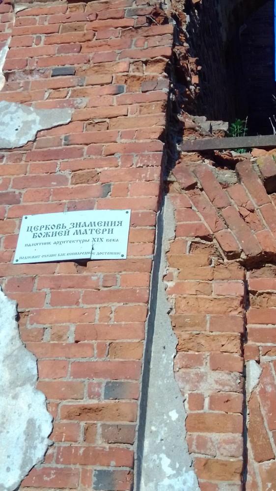 Церковь Знамения (Старое Ракомо)