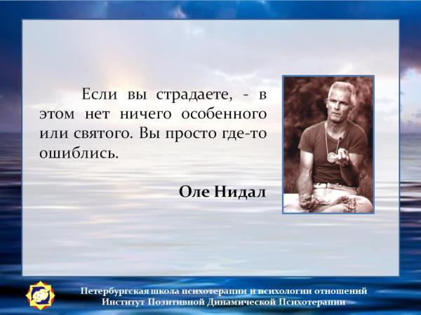 Оле Нидал 2