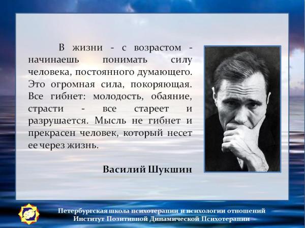 Василий Шукшин 1