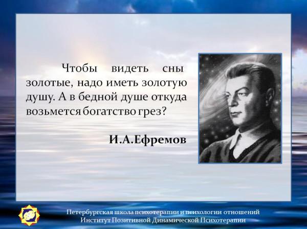 Иван Ефремов 1