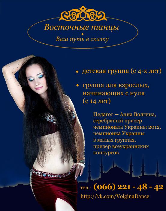 Восточные танцы в Севастополе