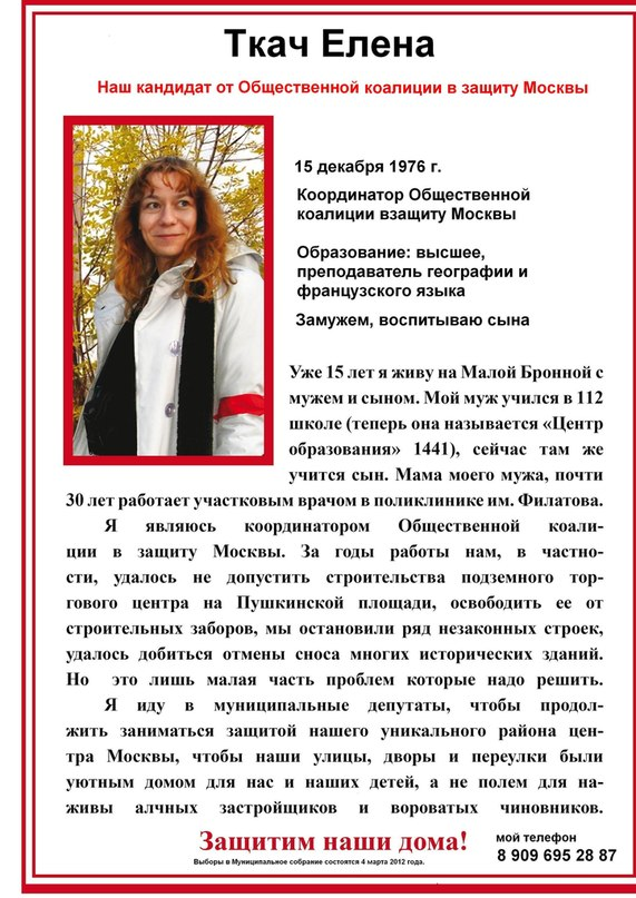 Елена-Ткач-агит1