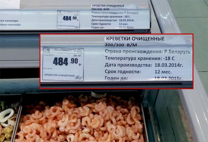 Креветки Белорусии