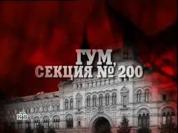 ГУМ-200