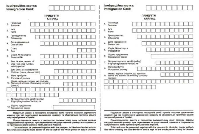 vid-na-zhitelstvo-na-ukraine-5-682x460