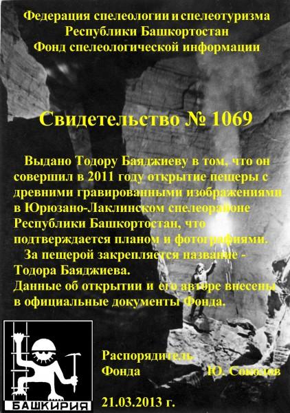 2012 Диплом 1069 Тодора.jpg
