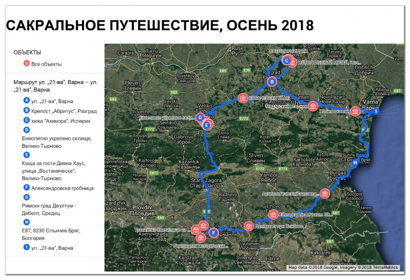 САКРАЛЬНОЕ-ПУТЕШЕСТВИЕ-ОСЕНЬ-2018.jpg
