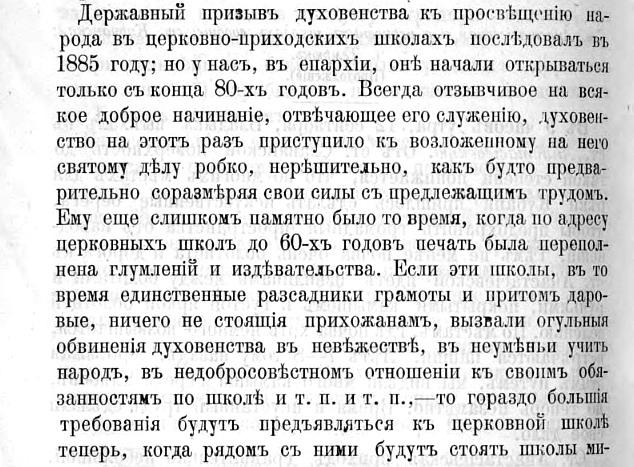 Shkola_1896_5