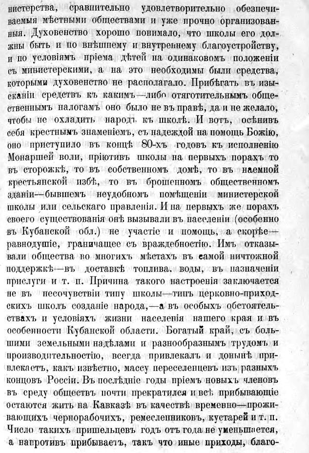 Shkola_1896_6