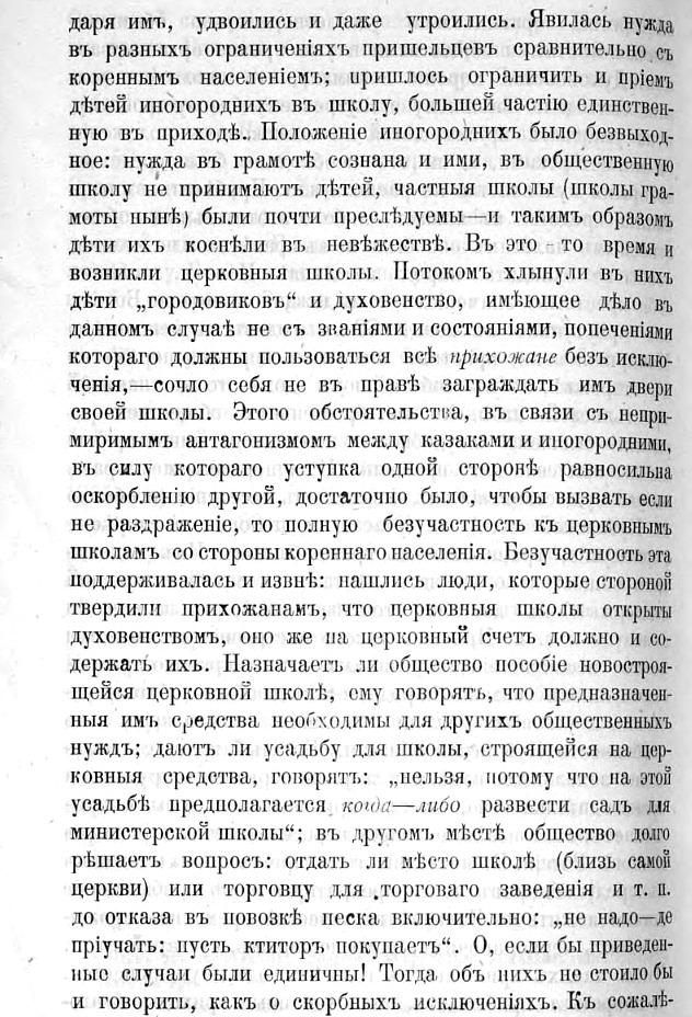 Shkola_1896_7