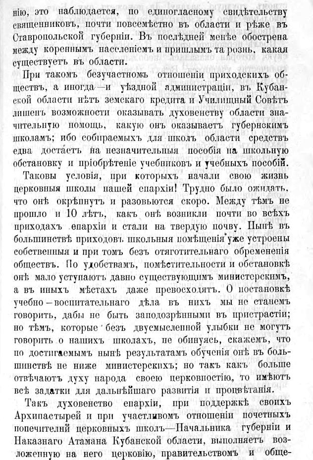 Shkola_1896_8