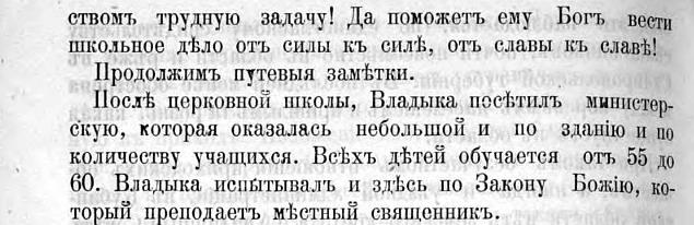 Shkola_1896_9