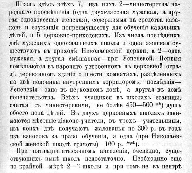 Shkola_1900