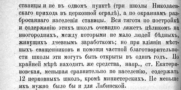 Shkola_1900_1