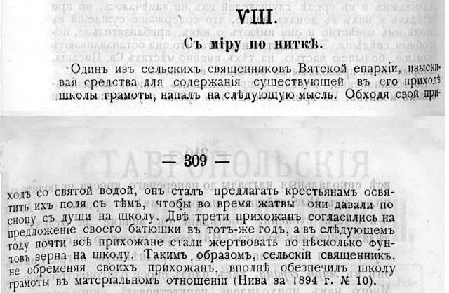Shkola_1894