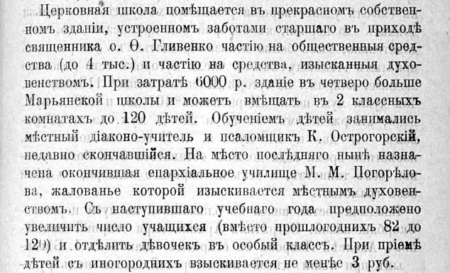 Shkola_1896_3