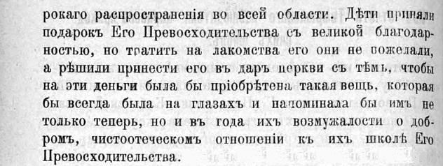 Shkola_1900_3