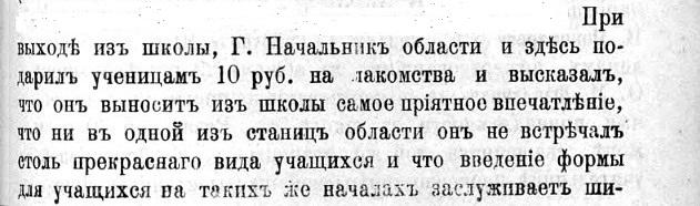 Shkola_1900_2b