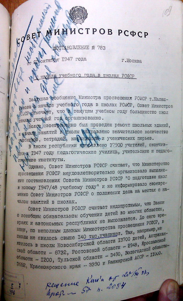 IMAG2493_Shkola_1947