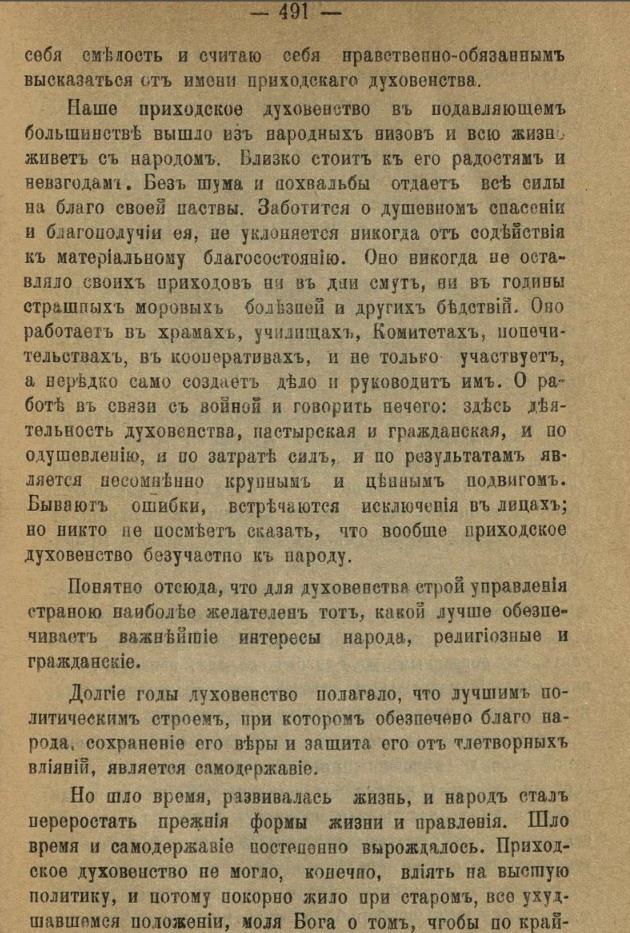 1917_1